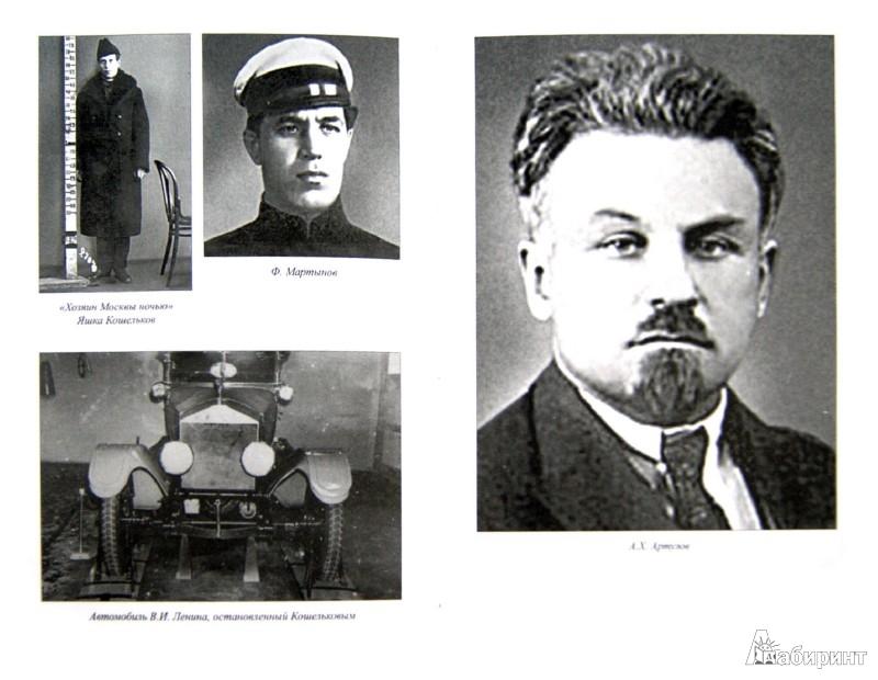 Иллюстрация 1 из 5 для Секретные архивы ВЧК - ОГПУ - Борис Сопельняк | Лабиринт - книги. Источник: Лабиринт