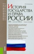 История государства и права России (XIX - начало XXI в.). Учебное пособие