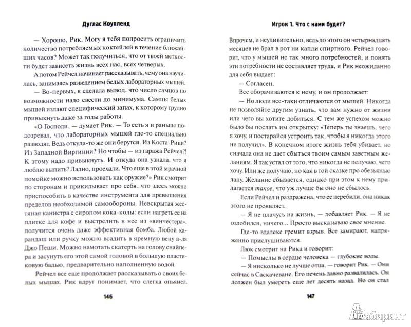 Иллюстрация 1 из 14 для Игрок 1: Что с нами будет? - Дуглас Коупленд | Лабиринт - книги. Источник: Лабиринт