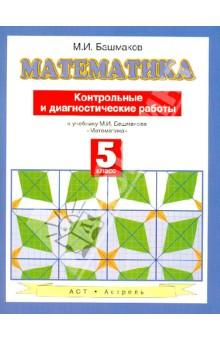 """Математика. Контрольные и диагностические работы. 5 класс. К учебнику М.И. Башмакова """"Математика"""""""