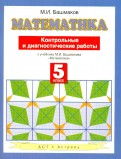 Математика. Контрольные и диагностические работы. 5 класс. К учебнику М.И. Башмакова