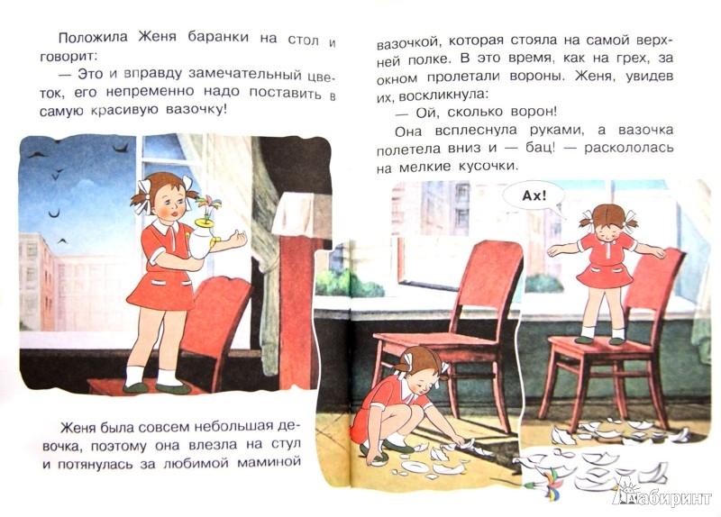 Иллюстрация 1 из 23 для Цветик-семицветик - Валентин Катаев | Лабиринт - книги. Источник: Лабиринт