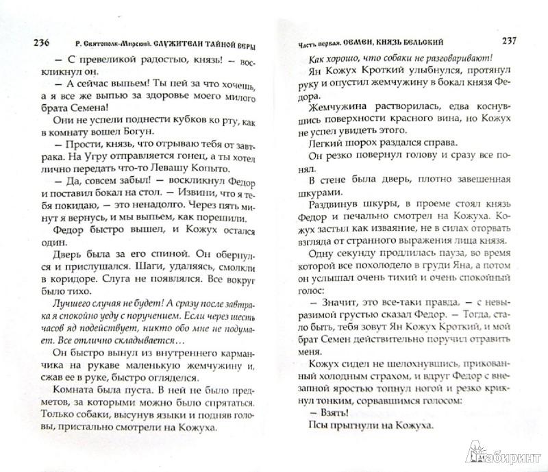 Иллюстрация 1 из 9 для Служители тайной веры - Роберт Святополк-Мирский | Лабиринт - книги. Источник: Лабиринт