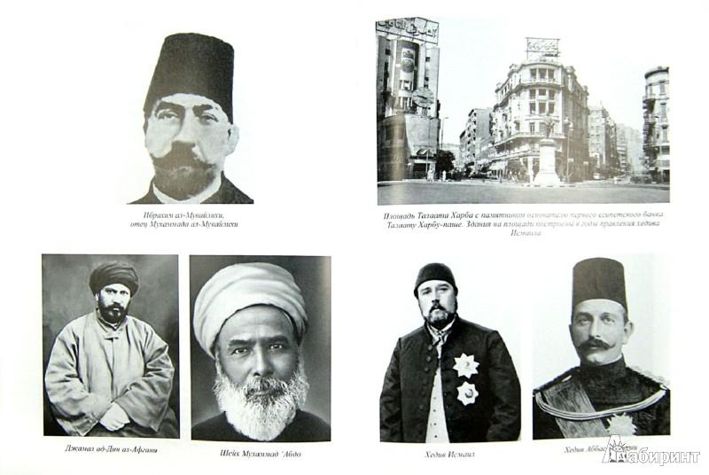 Иллюстрация 1 из 10 для Рассказ Исы ибн Хишама, или Период времени - Мухаммад ал-Мувайлихи | Лабиринт - книги. Источник: Лабиринт