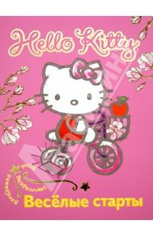 Hello Kitty. Воображай, рисуй, раскрашивай. Весёлые старты