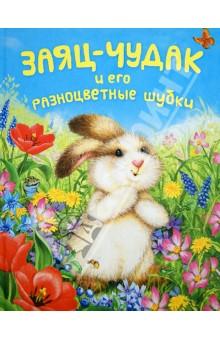 Заяц-чудак и его разноцветные шубки фото