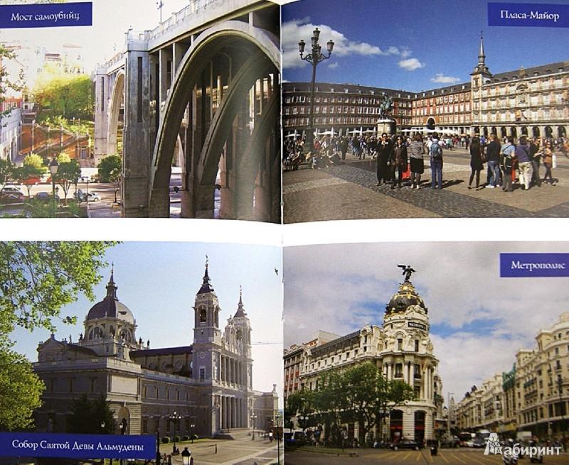 Иллюстрация 1 из 40 для Мадрид. Город солнца - Михаил Курушин   Лабиринт - книги. Источник: Лабиринт
