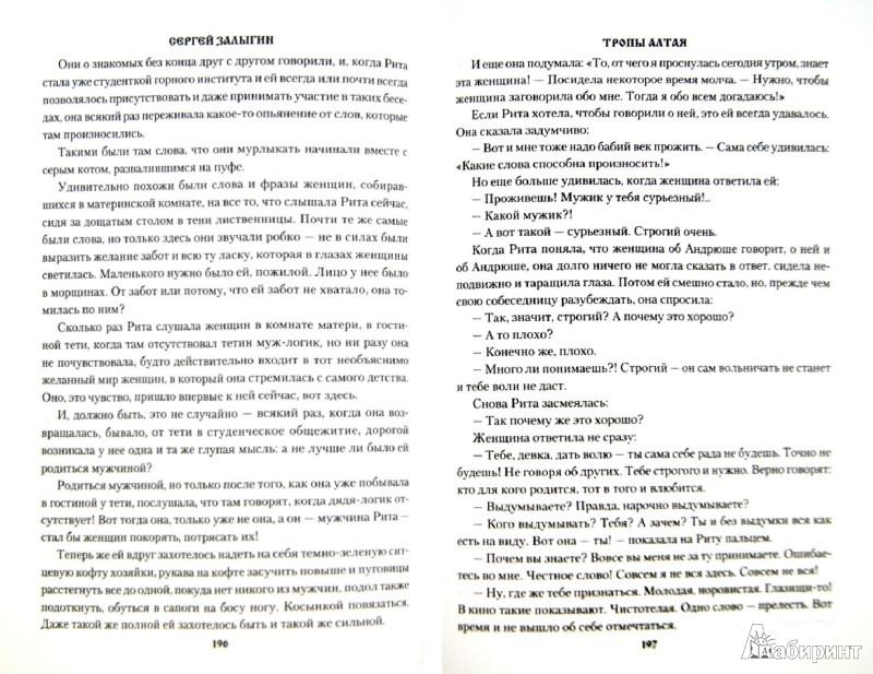 Иллюстрация 1 из 6 для Тропы Алтая - Сергей Залыгин | Лабиринт - книги. Источник: Лабиринт
