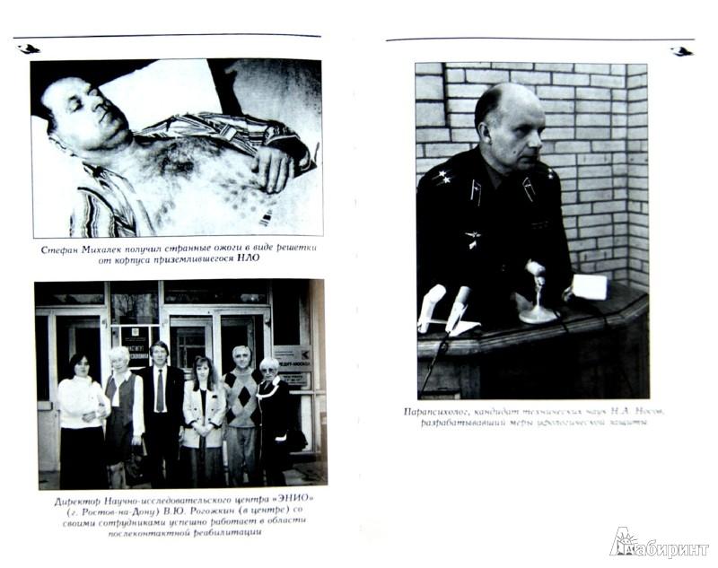 Иллюстрация 1 из 33 для Осторожно: летающие тарелки! Уфологическая безопасность - Владимир Ажажа | Лабиринт - книги. Источник: Лабиринт