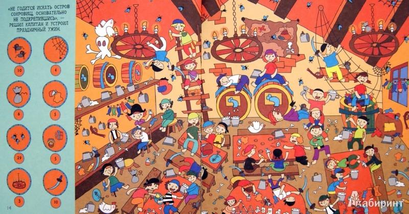 Иллюстрация 1 из 18 для Пираты: смотри и ищи - Этери Заболотная | Лабиринт - книги. Источник: Лабиринт