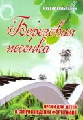Березовая песенка: песни для детей в сопровождении фортепиано