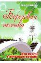 Кольяшкин Михаил Александрович Березовая песенка: песни для детей в сопровождении фортепиано