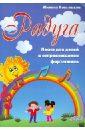 Радуга: песни для детей в сопровождении фортепиано