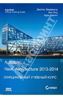 Autodesk Revit Architecture 2013-2014. Официальный учебный курс intrusion detection system architecture in wireless sensor network