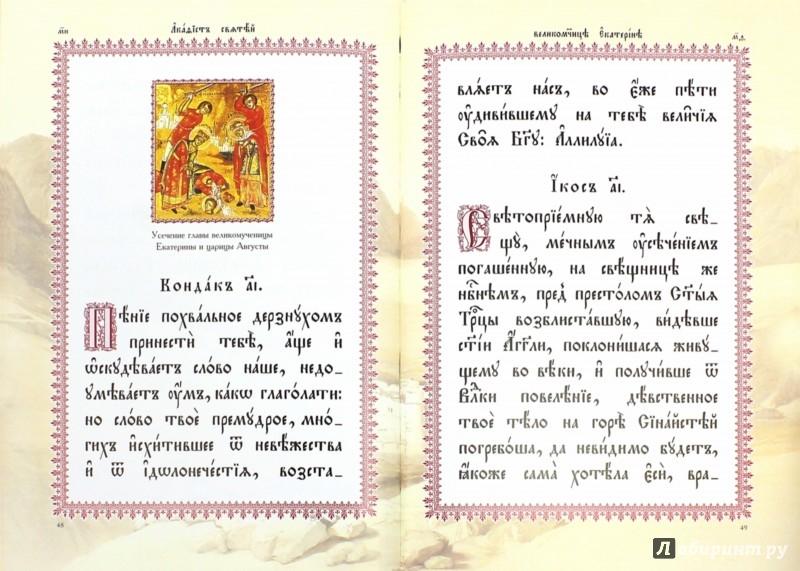 Иллюстрация 1 из 16 для Акафист святой великомученице Екатерине | Лабиринт - книги. Источник: Лабиринт