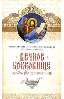 Вечное сокровище: Благоухание Пятидесятницы