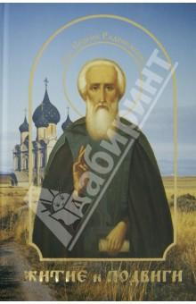 Житие и подвиги преподобного Сергия Радонежского