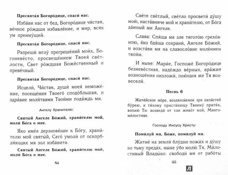 Иллюстрация 1 из 7 для Молитвослов с правилом ко причастию   Лабиринт - книги. Источник: Лабиринт