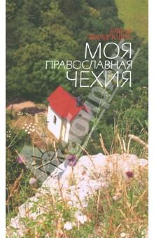 Моя православная Чехия. История и современность евангелие на церковно славянском языке cdmp3