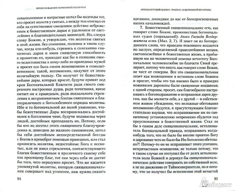 Иллюстрация 1 из 5 для Православное учение о церковной иерархии. Антология святоотеческих текстов | Лабиринт - книги. Источник: Лабиринт