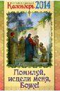 Помилуй, исцели меня, Боже! Православный календарь на 2014 год