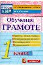 Обучение грамоте. 1 класс. Контрольные измерительные материалы. ФГОС
