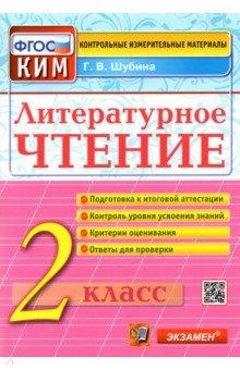 Литературное чтение. 2 класс. Контрольные измерительные материалы. ФГОС