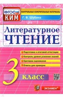 Литературное чтение. 3 класс. Контрольные измерительные материалы. ФГОС