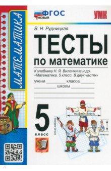 vse-otveti-po-matematike-po-uchebnik-vilenkin-5-klass-klass