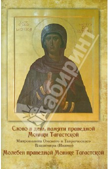 Слово в день памяти праведной Моники Тагастской