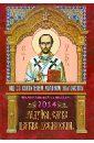 2014 Календарь Радуйся, славо Церкве Вселенския