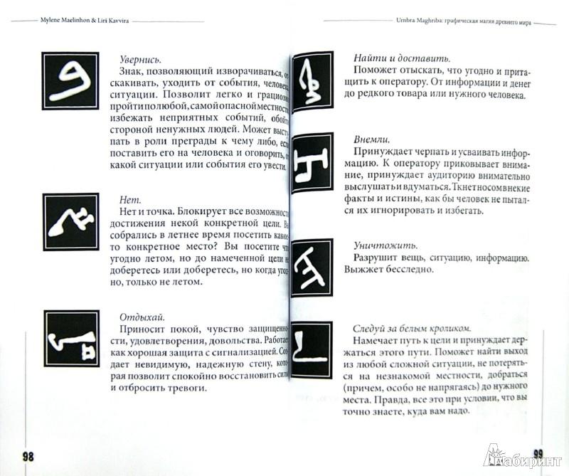 Иллюстрация 1 из 7 для Графическая магия древнего мира - Maelinhon, Kavvira | Лабиринт - книги. Источник: Лабиринт