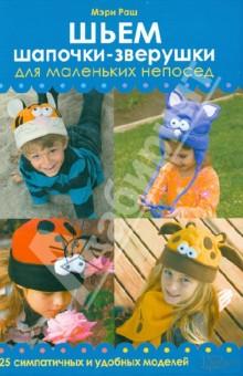Шьем шапочки–зверушки для маленьких непосед