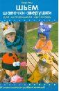 Раш Мэри Шьем шапочки–зверушки для маленьких непосед