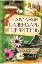 Обложка Народный календарь-целитель