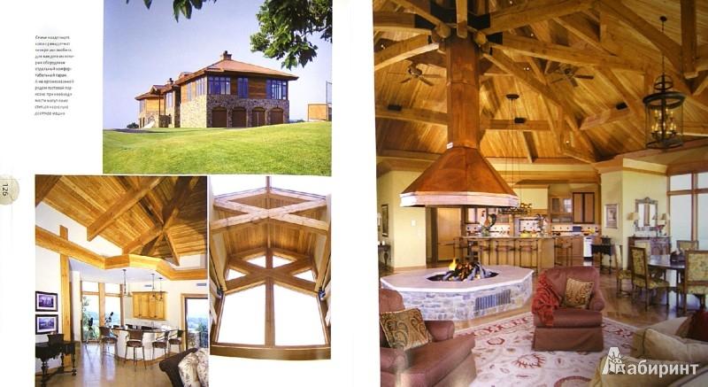 Иллюстрация 1 из 6 для Американский деревянный дом   Лабиринт - книги. Источник: Лабиринт