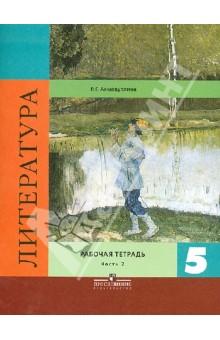 Литература. 5 класс. Рабочая тетрадь в 2-х частях. Часть 2