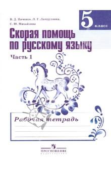 Русский язык. Скорая помощь по русскому языку. 5 класс. Рабочая тетрадь в 2-х частях. Часть 1