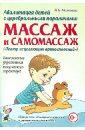 Абилитация детей с церебральными параличами, Малюкова Ирина Борисовна