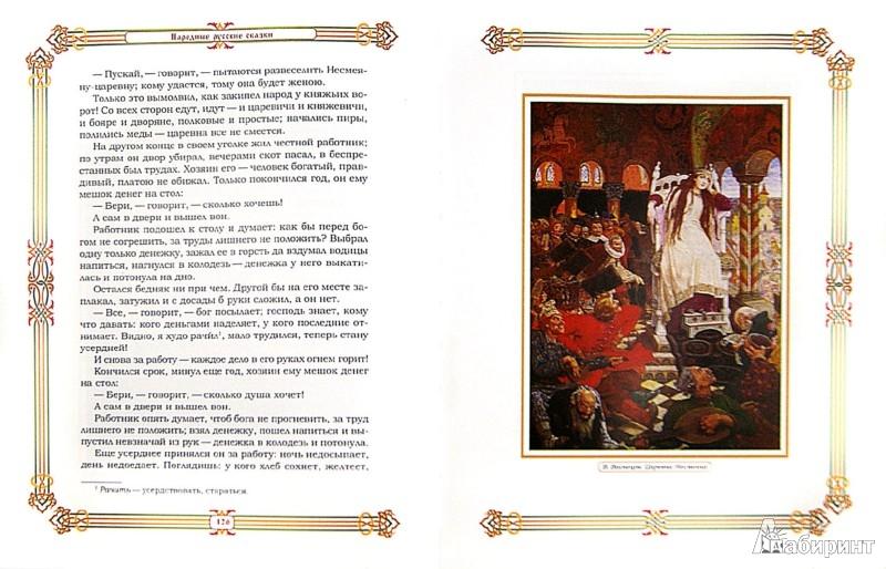 Иллюстрация 1 из 37 для Народные русские сказки - Александр Афанасьев | Лабиринт - книги. Источник: Лабиринт