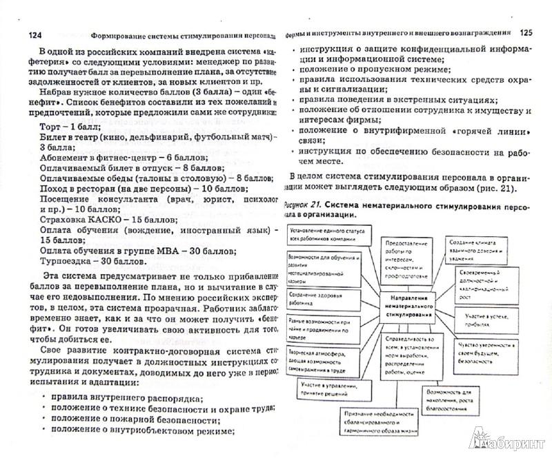 Иллюстрация 1 из 5 для Психология стимулирования персонала - Елена Родионова   Лабиринт - книги. Источник: Лабиринт