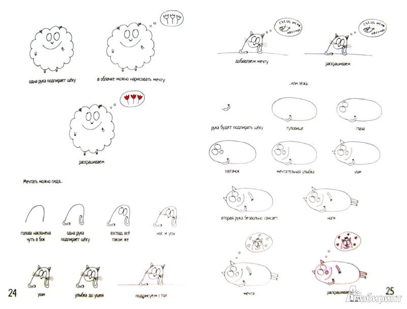 Иллюстрация 1 из 64 для Как нарисовать любую историю - Татьяна Задорожняя | Лабиринт - книги. Источник: Лабиринт