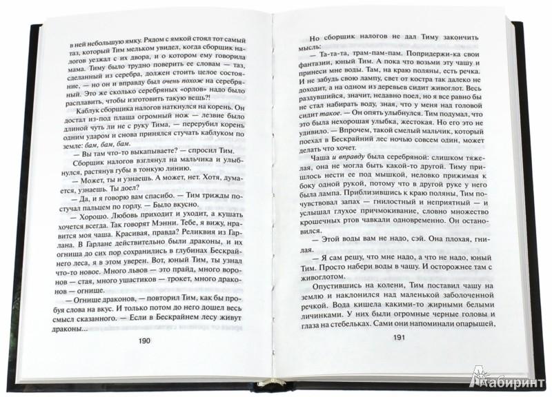 Иллюстрация 1 из 22 для Ветер сквозь замочную скважину - Стивен Кинг   Лабиринт - книги. Источник: Лабиринт