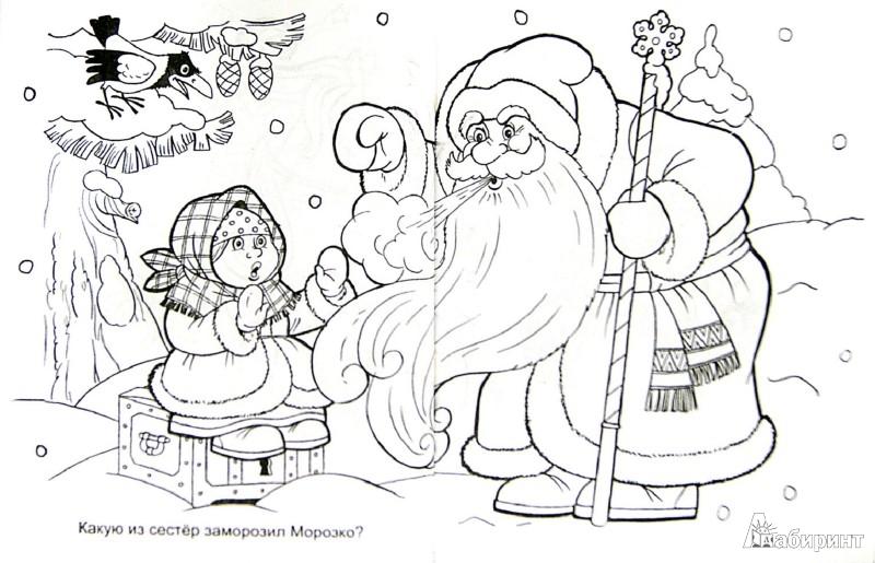 Иллюстрация 1 из 10 для Какие сказки ты знаешь? | Лабиринт - книги. Источник: Лабиринт