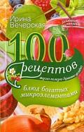 100 рецептов блюд, богатых микроэлементами