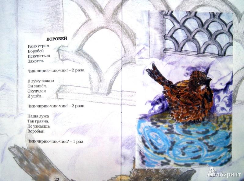 Иллюстрация 1 из 16 для Солнышко милое, самое любимое - Елеана Антонова | Лабиринт - книги. Источник: Лабиринт