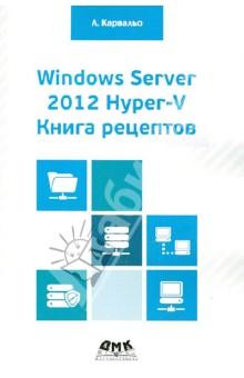 Windows Server 2012 Hyper-V. Книга рецептов что можно без рецепта 2012