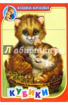 "Кубики ""Кошки-крошки"" (пластмассовые)"