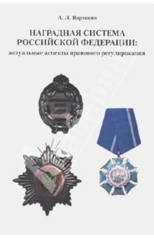 Наградная система Российской Федерации. Актуальные аспекты правового регулирования