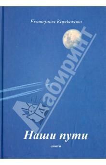 Кордюкова Екатерина Николаевна » Наши пути